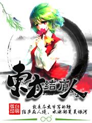 东方结庐人- 书籍详情- 欢乐书客