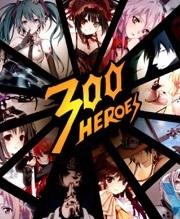 综漫之300英雄