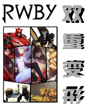 RWBY之双重变形