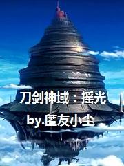 刀剑神域:摇光