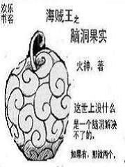 海贼王之脑洞果实