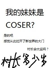 我的妹妹是COSER?
