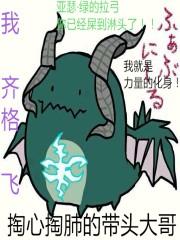 我,齐格飞,龙血战神!
