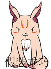 我,狐狸,幻想乡扛把子