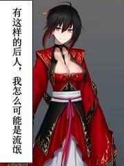 我,刘邦,汉高祖,不是流氓!